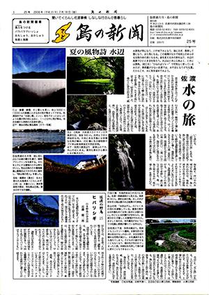 島の新聞024001