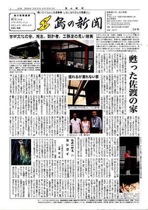 島の新聞025001