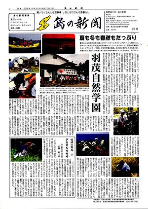 島の新聞026001