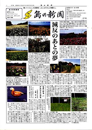 島の新聞027001