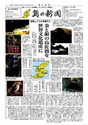 島の新聞028001