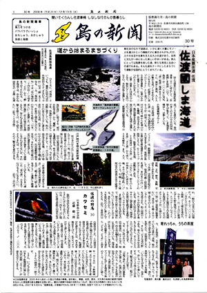 島の新聞030001