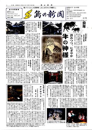 島の新聞031001