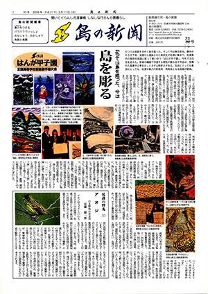 島の新聞033001