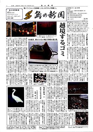 島の新聞035001