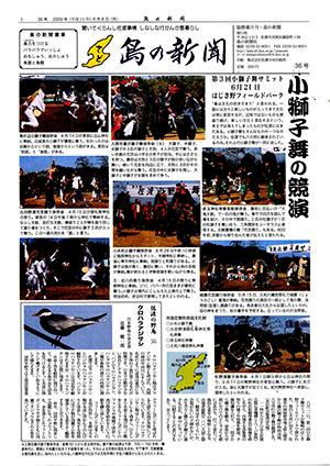 島の新聞036001
