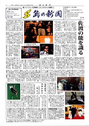 島の新聞037001
