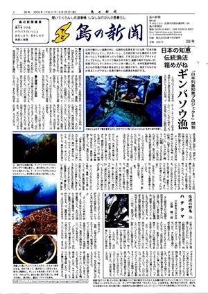 島の新聞038001