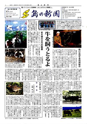 島の新聞039001