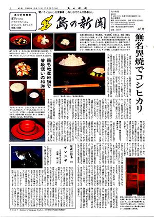 島の新聞040001