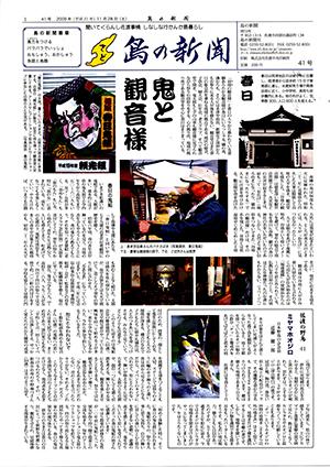 島の新聞041001