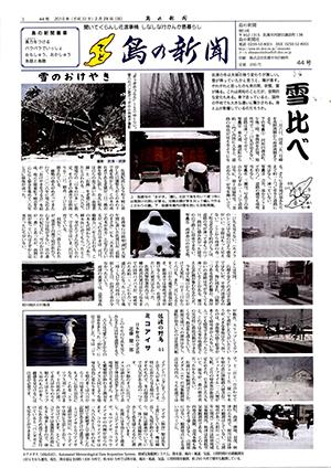 島の新聞044001