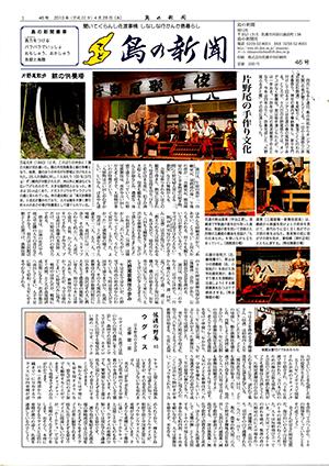 島の新聞046001