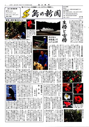 島の新聞047001