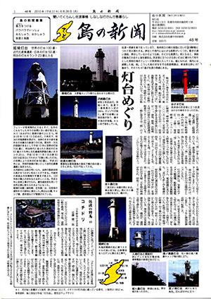 島の新聞048001