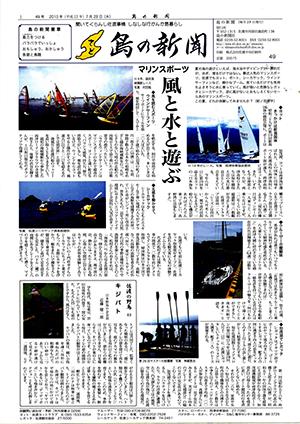 島の新聞049001