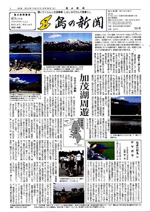島の新聞050001