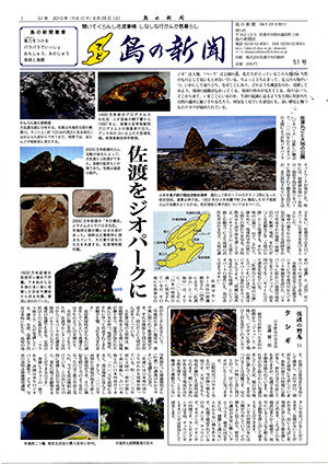 島の新聞051001