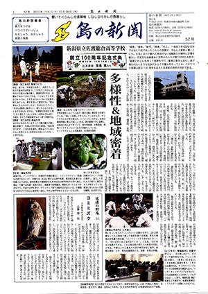 島の新聞052001