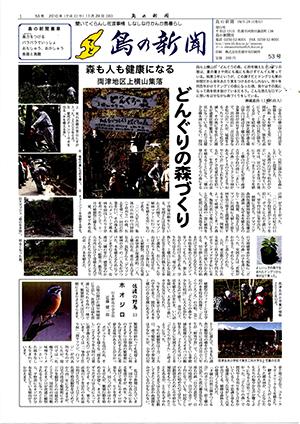 島の新聞053001