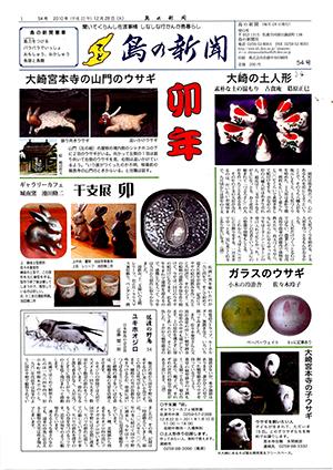 島の新聞054001