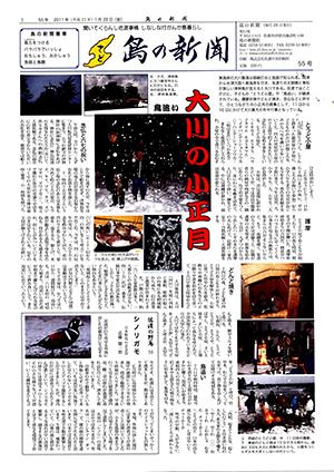 島の新聞055001