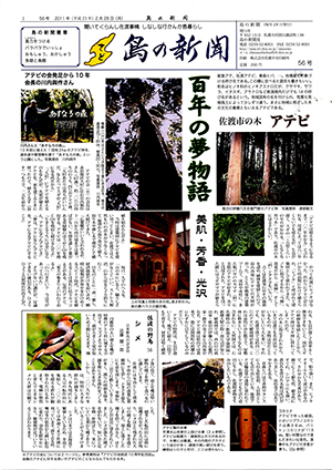 島の新聞056001