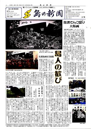 島の新聞057001