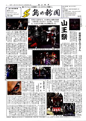 島の新聞058001