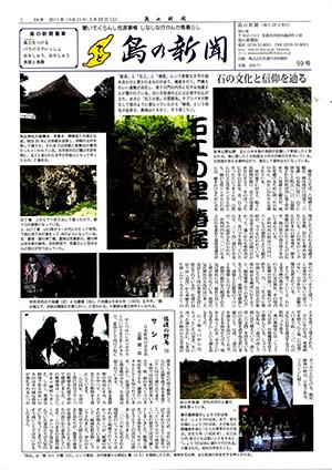 島の新聞059001
