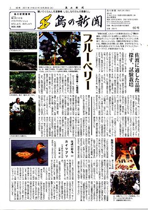 島の新聞060001
