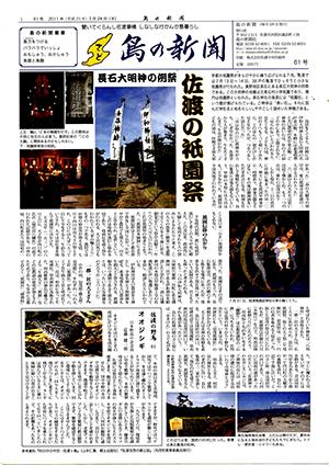 島の新聞061001