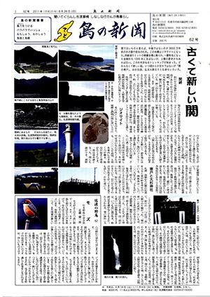 島の新聞062001