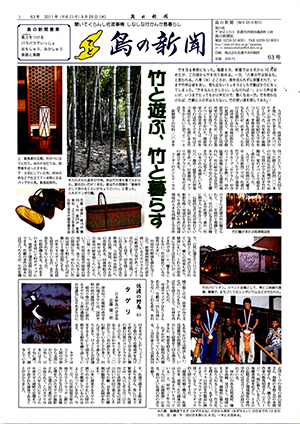 島の新聞063001
