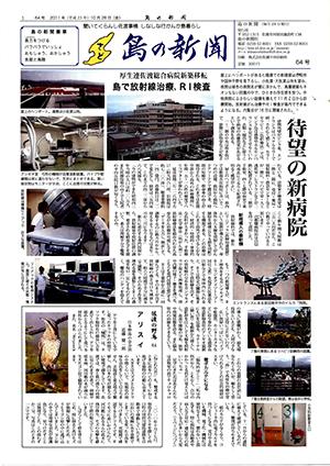 島の新聞064001