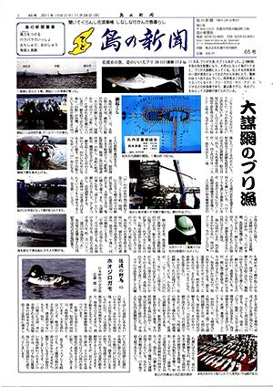 島の新聞065001