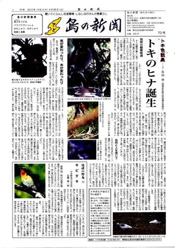 島の新聞070001