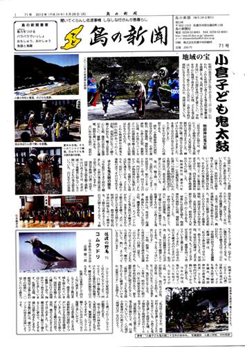 島の新聞071001