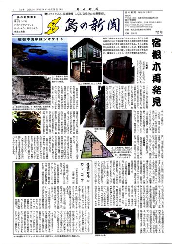 島の新聞072001