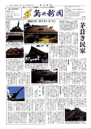 島の新聞076001