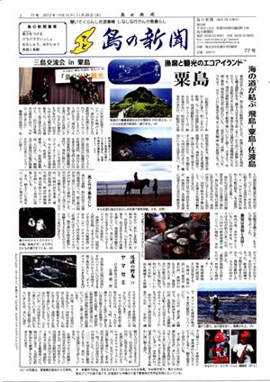 島の新聞077001