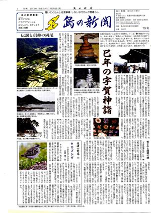 島の新聞079001