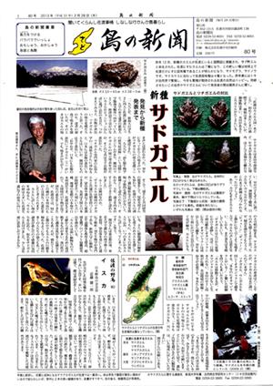 島の新聞080001