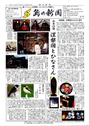 島の新聞081001