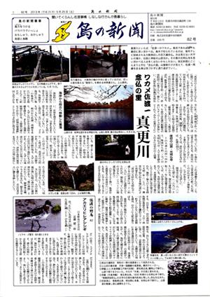 島の新聞082001