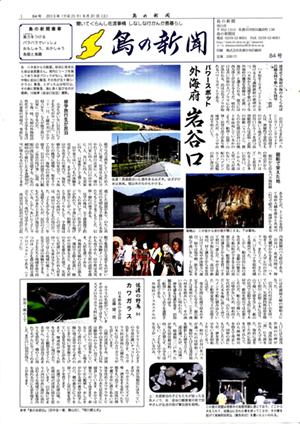島の新聞084001