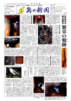 島の新聞085001