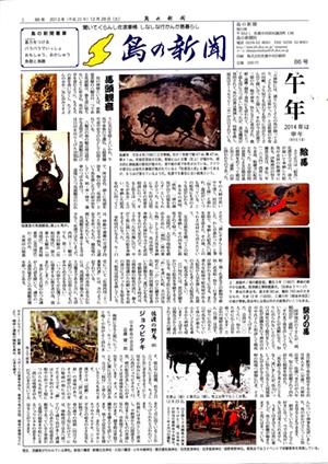 島の新聞086001
