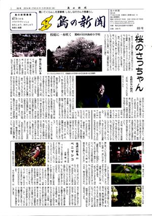 島の新聞089001