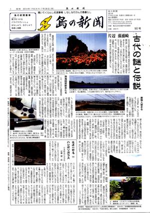 島の新聞090001